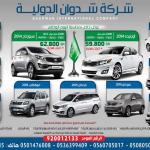 شركة شدوان الدولية تقدم عروض ع السيارات بمناسبة #اليوم_الوطني
