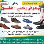 معرض ركني وفلوري ووصول تشكيلة العيد.. أحذية ونعال