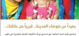بعيدا عن ضوضاء المدينة وقريباً من عائلتك في فندق مكارم الرياض
