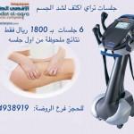 في مجمع الأقصى الطبي #الرياض ٦ جلسات شد الجسم وإذابة الدهون بـ ١٨٠٠ ريال فقط