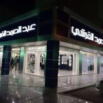 عبدالصمد القرشي يقدم عرض خاص حتى 50%
