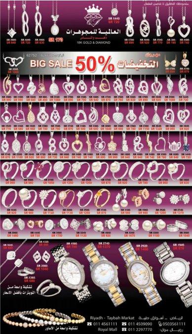 في العالمية للمجوهرات تخفيضات تصل لغاية 50% على الذهب والألماس #الرياض – أسواق طيبة @al3almyh1