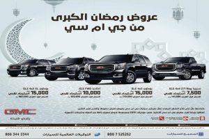 عروض شهر رمضان من #GMC بجميع الوكلاء في السعودية للتواصل 8002442244  @GMCarabia