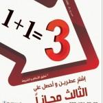 واحد+واحد=ثلاثة من العربية للعود