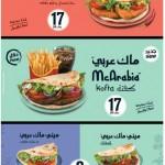 ماك عربي وانواع جديدة في ماكدونالدز