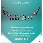 #إعلان مدارس المدينة الأكاديمية .. أسلوب حياة للبنين والبنات #الرياض