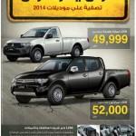 عرض يهز الارض وتصفية على موديلات 2014 على سيارات مستوبيشي