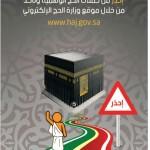 إحذر من حملات الحج الوهمية وتأكد من خلال موقع وزارة الحج