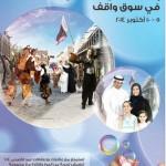 #إعلان إحتفالات عيد الأضحى في سوق واقف بـ#قطر