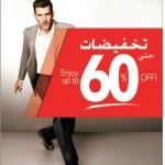 الحذاء المريح يقدم #تخفيضات حتى 60% #الرياض