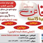 عيدك احلى مع فاتن .. مركز المرأه المتكامل في #الرياض