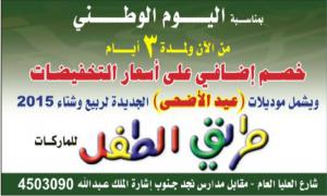 3ca89d607 في طريق الطفل خصم بمناسبة اليوم الوطني