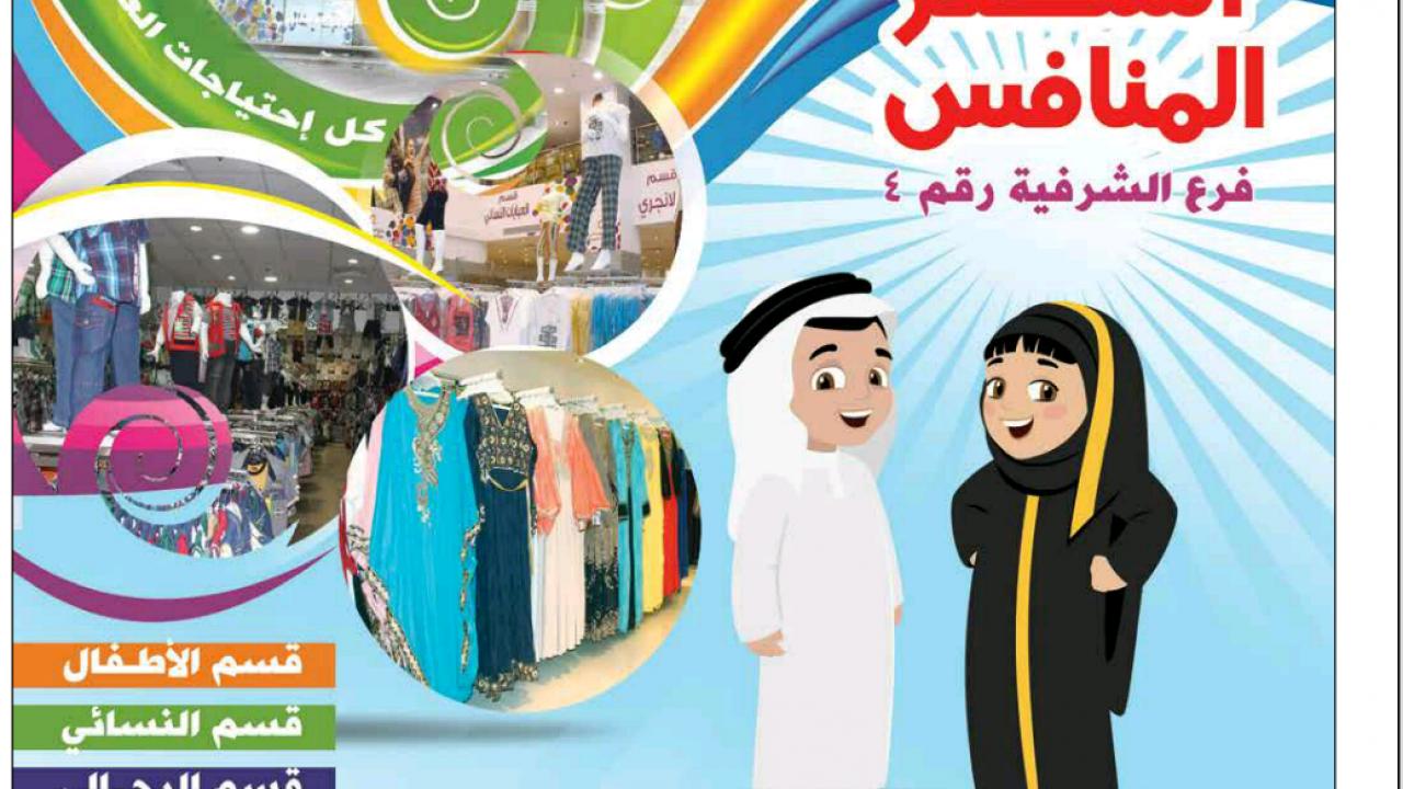 aa6b653f82276 مركز السعر المنافس في  جدة تم افتتاح فرع جديد – العروض والتخفيضات