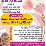عرض من عقد الجمال #الرياض توحيد وتفتيح لون البشرة بسعر 199 ريال