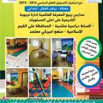 #إعلان مدارس ربيع المعرفة العالمية #الرياض
