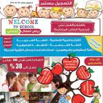 #إعلان مدارس جنى دان العالمية #الرياض وخصم خاص لأول 100 طالب