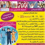 #إعلان مدارس نوابغ العلم العالمية #الرياض وخصومات للإخوة