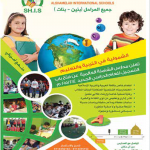 #إعلان مدارس الشاملة العالمية #الرياض جميع المراحل