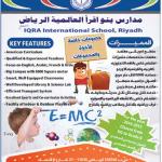#إعلان مدارس بنو اقرأ العالمية #الرياض وخصومات للإخوان والمجموعات