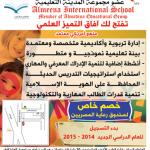 #إعلان مدارس المينا العالمية في الرياض وخصم لصندوق رعاية المصريين