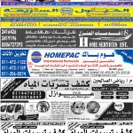 شركات التنظيف ونقل الأثاث وكشف التسربات في #الرياض