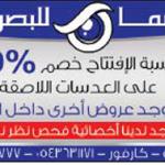 سما للبصريات في #بريده يقدم خصم 40% بمناسبة الإفتتاح