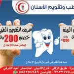 بن صلال لطب وتقويم الأسنان في #عنيزة يقدم عروض مميزة