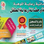 إبتدائية رعاية الموهبة في #القصيم روضة وحضانة رعاية الطفل