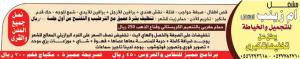 مشغل ام زينب المتنقل للتجميل والخياطة في #بريدة يعلن عن #تخفيضات