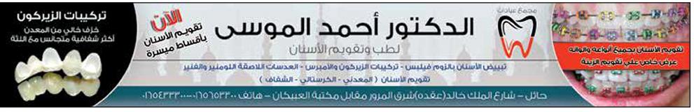 عيادة الدكتور أحمد الموسى لطب وتقويم الأسنان