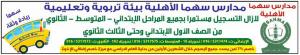 مدارس سهما الأهلية…  والتسجيل مستمر #تبوك