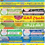 شركات نقل عفش وتنظيف وتركيب وتغليف نظافة #جدة #مكة