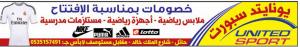 خصومات في يونايتد سبورت #حائل بمناسبة الإفتتاح