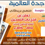 #إعلان مدرسة ريف جدة العالمية #جدة
