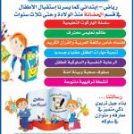 #إعلان مدارس الشورى العالمية #جدة