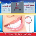 مجمع نوفا لطب وتقويم الأسنان #الدمام تقدم عوض خاص جدا