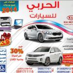الحربي للسيارات في #الأحساء يقدم خصم 30% بمناسبة الافتتان