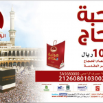 وجبة حاج بـ1000 ريال تساهم باطعام الحجاج في مكة من الزاد الخيري في #بريدة