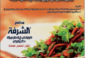 عرض مطعم الشرفة بـ#الرياض عشاء عليك وعشاء علينا