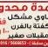 عرض ولمدة محدودة في مطعم الضيافة الشامية بـ #حائل