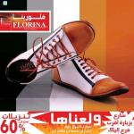 تنزيلات توصل لـ60% من فلورينا للأحذية