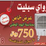 من نتال مكيف صحراوي سبيلت ..عرص خاص بسعر 750 ريال