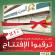 ترقبوا افتتاح السريع للأرضيات والمفروشات في #جدة
