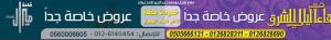 في قاعات ليالي الشرق #جدة .. عروض خاصة جداً