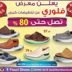 معرض فلوري للأحذية في #الرياض فيه تخفيضات تصل لـ80%