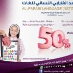 خصم 50% في معهد الفارابي النسائي للغات