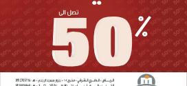 في مرجان السعودية تخفيضات تصل الى 50 %