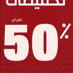 تخفيضات تصل الى 50% في مرجان السعودية ملابس وأحذية